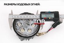 8234 Дневные ходовые огни YCL LED FX D=90