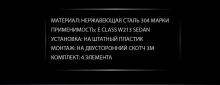 Характеристики - ЗАЩИТНЫЕ ПЛАСТИНЫ НА ПОРОГИ В САЛОНЕ - ТЮНИНГ МЕРСЕДЕС Е КЛАСС (W213 2016+)
