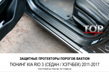 8254 Защита порогов Bastion на Kia Rio 3
