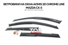8275 Ветровики на окна Aomis 3D Chrome line на Mazda CX-5