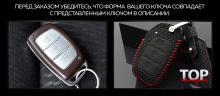8288 Кожаный чехол Luxury Line Kia / Hyundai
