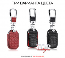 8296 Кожаный чехол для ключа Luxury Line на Honda