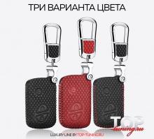 8300 Кожаный чехол для ключа Luxury Line 3 на Lexus
