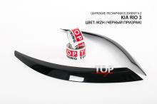 8344 Широкие реснички Element V.2 (рестайлинг) на Kia Rio 3