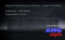 8356 Пластиковая тюнинг сетка AMG Style