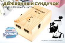 Деревянная шкатулка - АБСОЛЮТНО БЕСПОЛЕЗНАЯ КОРОБКА С БОГАТОЙ ФАНТАЗИЕЙ