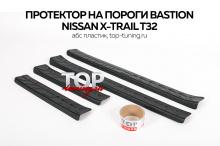 8366 Защитные накладки на пороги BASTION на Nissan X-Trail T32