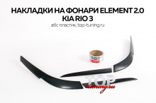 8367 Накладки на задние фонари Element 2.0 на Kia Rio 3