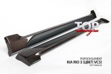 8371 Пороги Element на Kia Rio 3