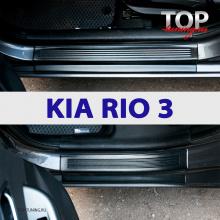 8381 Защитные накладки на пороги Element на Kia Rio 3