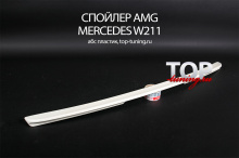8414 Спойлер на крышку багажника AMG на Mercedes E-Class W211