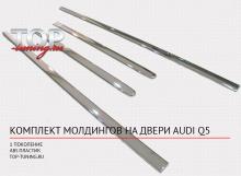 8439 Накладки на двери Guardian ABS Chrome на AUDI Q5