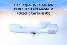 Накладка Tech Art Magnum на крышку багажника Porsche Cayenne Turbo 955.