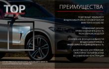 8442 Жабры в крылья X-Vision Drive на BMW X5 F15