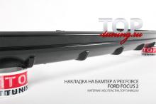 НАКЛАДКА НА ЗАДНИЙ БАМПЕР - МОДЕЛЬ АПЕКС ФОРС - ТЮНИНГ ФОРД ФОКУС 2 (ДОРЕСТАЙЛИНГ, СЕДАН, 2004 / 2008)