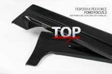 8471 Накладки на пороги A`PEX Force (ABS) на Ford Focus 2