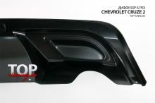 8491 Диффузор заднего бампера A`PEX на Chevrolet Cruze 2