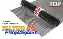 Тюнинг сетка ФИЛЬТР - filter #2 Polyethylene