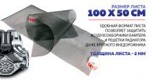 удобный формат листа позволяет защитить воздухозаборники бампера и решетки радиатора даже крупного внедорожника