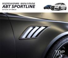 8516 Универсальные жабры в крылья ABT RS
