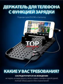 МУЛЬТИ КОВРИК ЗАРЯДКА / ДЕРЖАТЕЛЬ ДЛЯ ТЕЛЕФОНА КОДЕКС