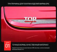 8540 Молдинг окантовки багажника Epic на Mazda CX-5 CX-5 (II)