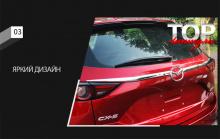 8543 Молдинги на багажник Epic на Mazda CX-5 CX-5 (II)
