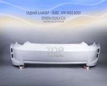 Задний бампер - Обвес APR - Тюнинг ТОЙОТА СЕЛИКА Т23