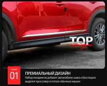 8550 Молдинги на двери Epic на Mazda CX-5 2 поколение
