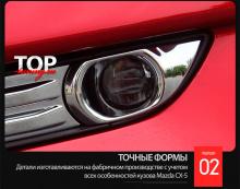 8552 Хромированная отделка бамперов Epic на Mazda CX-5 2 поколение