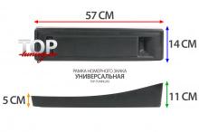 8560 Подиум номерного знака EVO Style