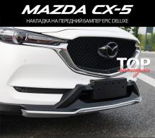 8565 Накладка на передний бампер Epic Deluxe на Mazda CX-5 2 поколение