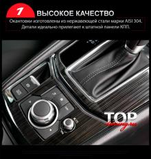 8573 Облицовка КПП EPIC на Mazda CX-5 2 поколение