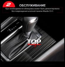 ДЕКОРАТИВНЫЕ НАКЛАДКИ НА ПАНЕЛЬ АКПП ТЮНИНГ МАЗДА СХ-5 (2 ПОКОЛЕНИЕ, MAZDA CX-5 NEW 2017+)