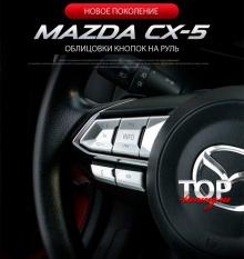8577 Облицовки кнопок на руле на Mazda CX-5 2 поколение