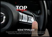 oblitsovki_knopok_na_rule_mazda_cx_5_2_pokolenie_s_kruiz.jpg