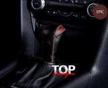 8580 Кожаная оплетка АКПП на Mazda CX-5 2 поколение