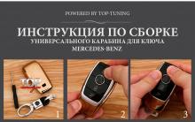 8581 Карабины для смарт ключа LC на Mercedes