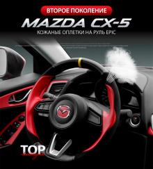 8584 Кожаная оплетка руля на Mazda CX-5 2 поколение