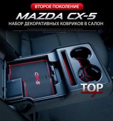 ДЕКОРАТИВНЫЕ КОВРИКИ В САЛОН EPIC ТЮНИНГ МАЗДА СХ-5 (2 ПОКОЛЕНИЕ, MAZDA CX-5 NEW 2017+)