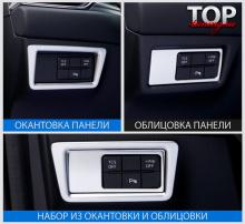 8588 Облицовка панели управления на Mazda CX-5 2 поколение
