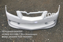 Передний бампер - до подгонки и установки. Мюген - Хонда аккорд 7