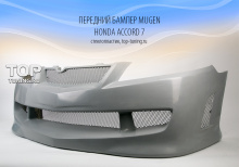 Передний бампер - Модель Mugen - Тюнинг Honda Accord 7.