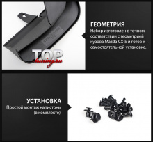 КОМПЛЕКТ БРЫЗГОВИКОВ EPIC ТЮНИНГ МАЗДА СХ-5 (2 ПОКОЛЕНИЕ, MAZDA CX-5 NEW 2017+)