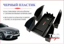 8596 Органайзер в подлокотник и двери Набор на Mercedes E-Class W213