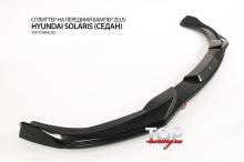 8597 Сплиттер на передний бампер Zeus дорестайлинг на Hyundai Solaris