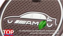 3d символика - 8599 Защитные вставки-коврики в салон AMG style на Mercedes E-Class W213