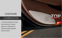 8613 Накладки на двери Burmester на Mercedes E-Class W213
