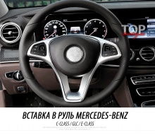 ТЮНИНГ АКСЕССУАРЫ ДЛЯ МЕРСЕДЕС-БЕНЦ