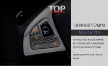 Специальный светопроводящий материал индикации в накладках позволяет сохранить оригинальную систему подсветки рулевых клавиш.